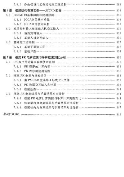 多层钢筋混凝土框架结构设计实用手册--手算与pkpm()