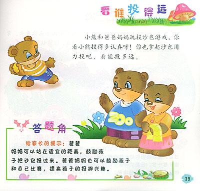 《幼儿用书·健康(小班上册)/幼儿园教育活动》刘