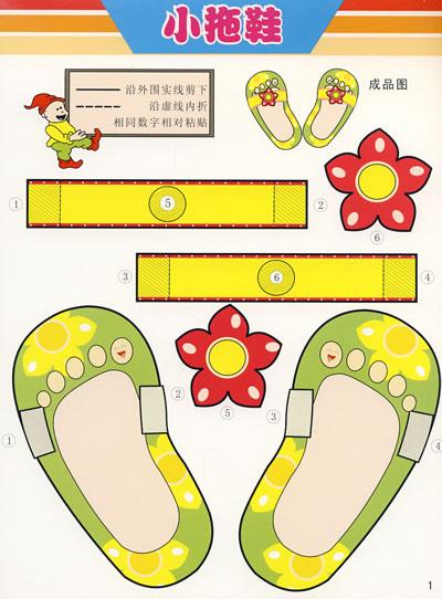《娃娃家(二)——儿童快乐手工》