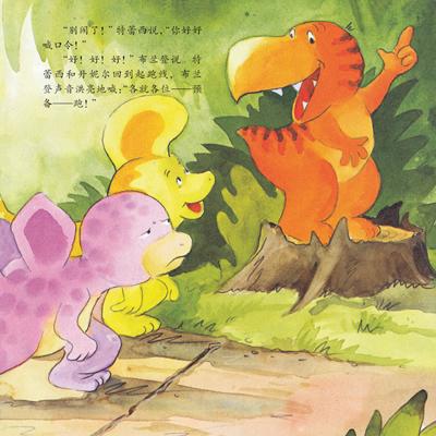 小恐龙幼儿园情商培养图画书.我也很棒!