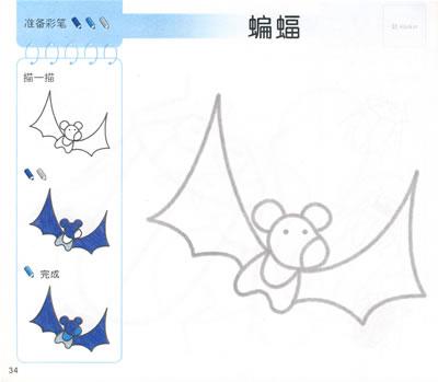小孩涂画·提高本:动物