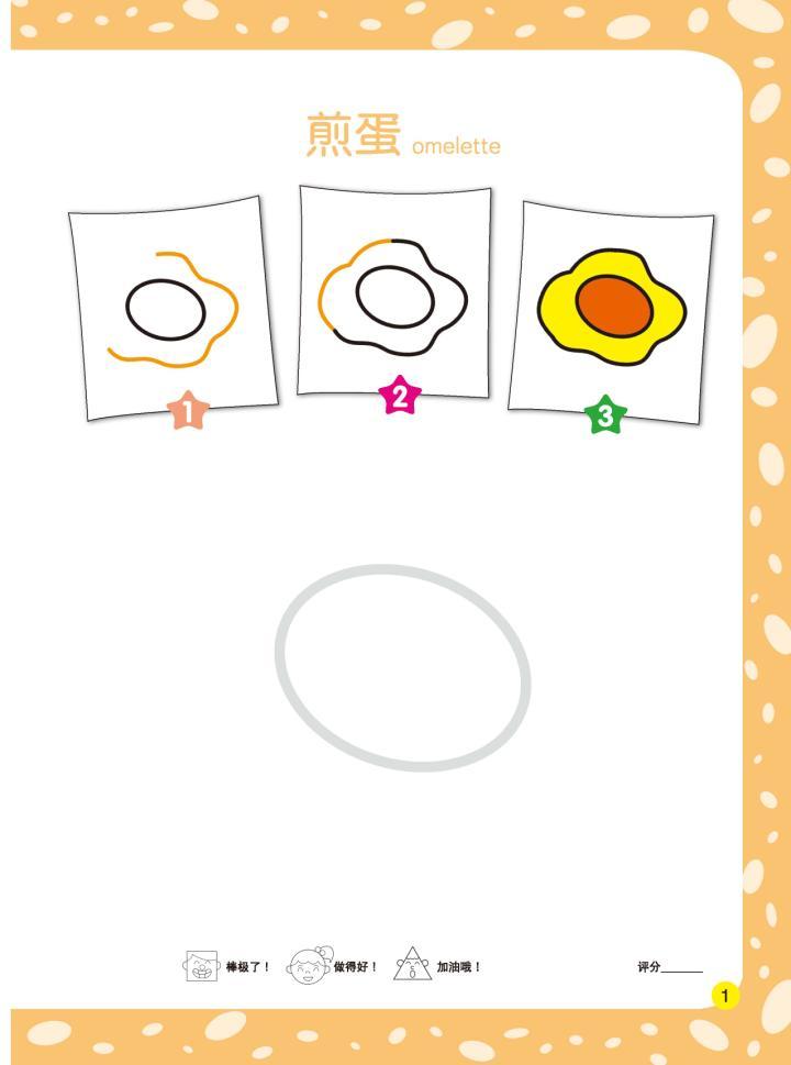 当当阅读器 图形创意添笔画 正方形变变变