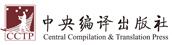 中央编译出版社