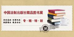 中国法制社联展