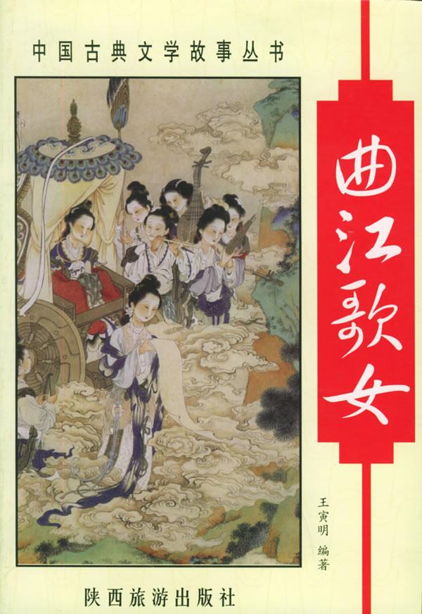 曲江歌女——中国古典文学故事丛书