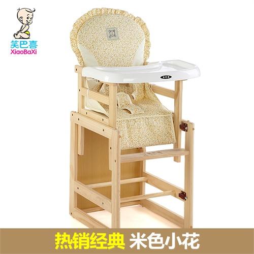 笑巴喜 CY406 婴儿餐椅
